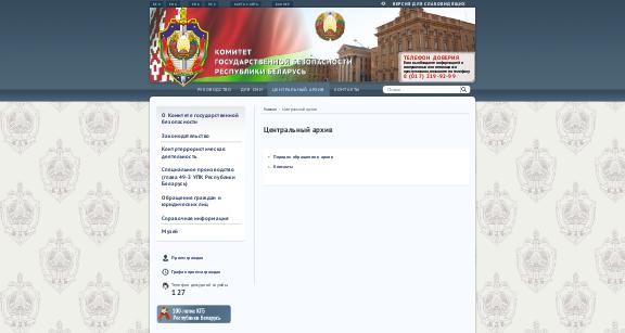 http://www.kgb.by/ru/central-arxiv-ru/